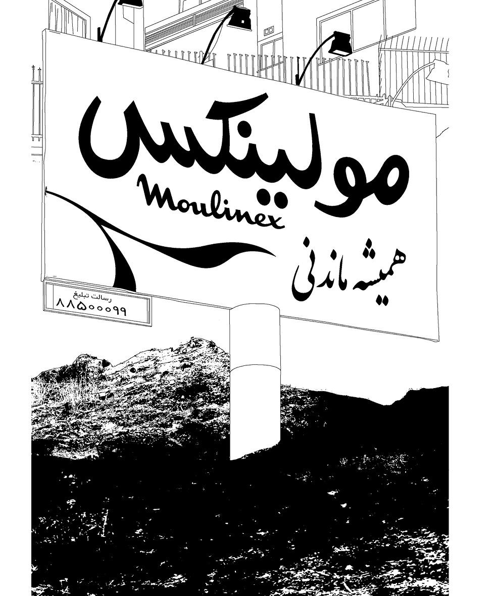De Téhéran et d'Ivry